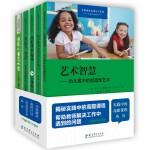实践中的高瞻课程丛书(当当套装,共5本)