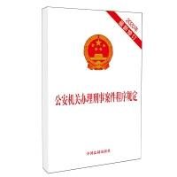 公安机关办理刑事案件程序规定(2020年新修订)