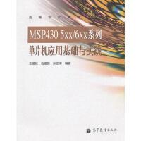 MSP430 5XX/6XX系列单片机应用基础与实践