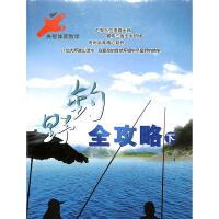 野钓全攻略上(2片装)DVD( 货号:200001807237023)