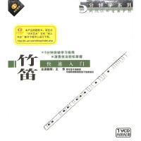 5分钟学系列-竹笛快速入门VCD( 货号:20000135502177)