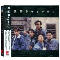 新华书店原装正版华语流行音乐 真的BEYOND历史vol.1CD