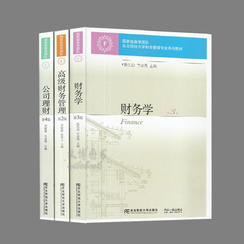 义博!公司理财第4版+财务学第3版+高级财务管理第二版 东北财经大学出版社 共3本