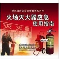 原装正版 全民消防安全宣传教育系列片---火场灭火器应急使用指南 2VCD (满500元送8G U盘)光盘