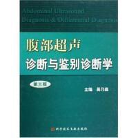 腹部超声诊断与鉴别诊断学(第三版) 正版 吴乃森 9787502362799