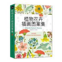 植物花卉 插画图案集 正版 鲍伊风尚;刘静 9787558605369