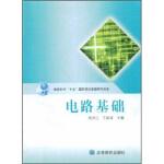 电类系列教材:电路基础 贺洪江,王振涛 高等教育出版社
