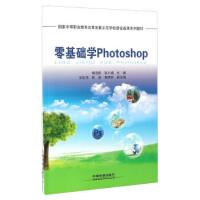 零基础学Photoshop 9787113183912 梅雪娇,张小娟 中国铁道出版社