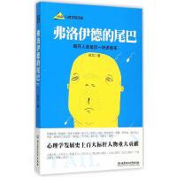 弗洛伊德的尾巴――心理学极简史,肖戈,北京理工大学出版社9787568209816
