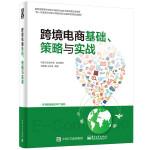 跨境电商基础、策略与实战(团购,请致电010-57993380)