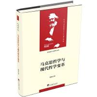 马克思哲学与现代哲学变革(当代马克思主义论丛)