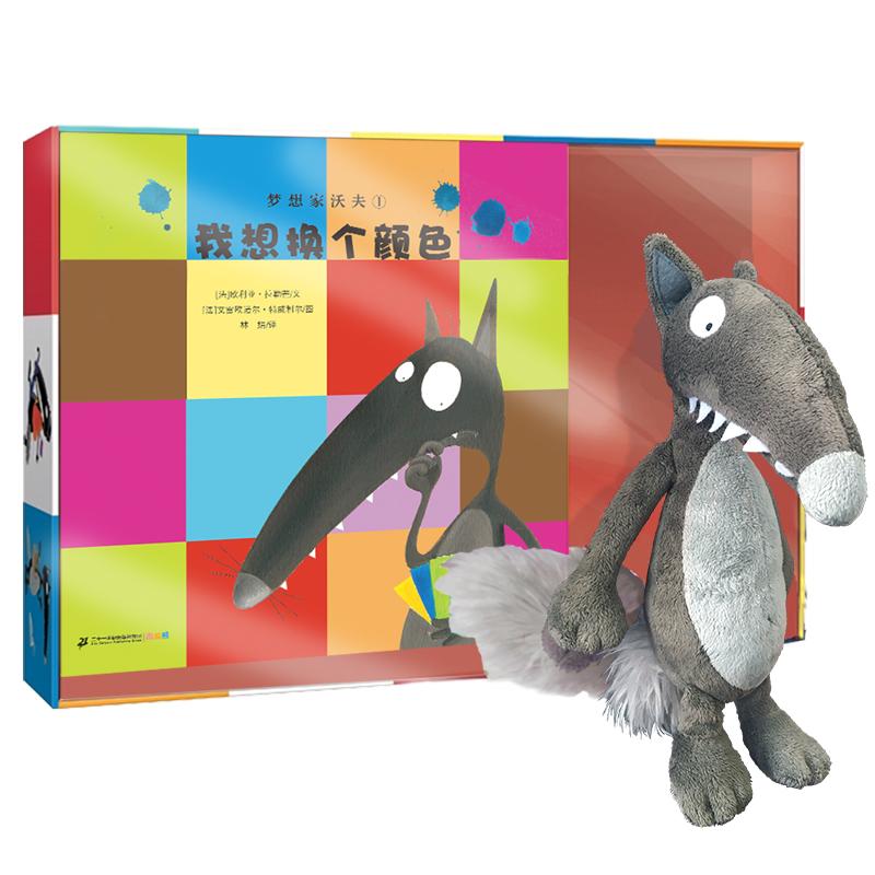 梦想家沃夫欢乐礼盒 一套具有亲和力而又让人忍俊不禁的绘本故事,让孩子们有梦想、有快乐、有力量!