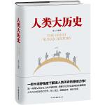 人类大历史(精装典藏版)