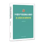《中国共产党纪律处分条例》条文精读及案例评析