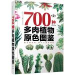 700种多肉植物原色图鉴(汉竹)(精装)(第二版)