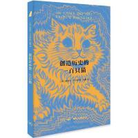 创造历史的一百只猫 生活读书新知三联书店