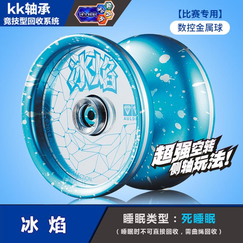 奥迪双钻 火力少年王6专业金属悠悠球 冰焰