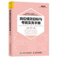 岗位绩效目标与考核实务手册(di4版)