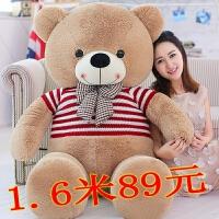 毛衣熊毛绒玩具泰迪熊公仔抱抱熊大号玩偶布娃娃送女友生日礼物