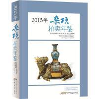 2015杂项拍卖年鉴 朱邈 安徽科学技术出版社 9787533766276