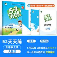 53天天练五年级上册英语pep 人教版2021秋五三同步练习册试卷