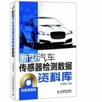 【二手旧书9成新】新型汽车传感器检测数据资料库 夏雪松 人民邮电出版社 9787115263360