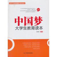 中国梦大学生教育读本 9787517102533 石国亮 中国言实出版社