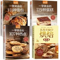 蛋糕+西点+面包+烘焙 从零开始学烘焙书籍教程大全家用新手 入门 配方蛋糕甜品做法书配料书烘焙食谱烤箱美食甜点制作面包