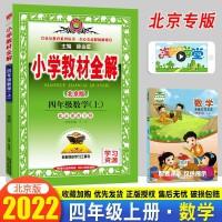 小学教材全解四年级上册数学教材解读北京版 2020年秋新版薛金星