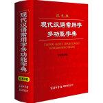 现代汉语常用字多功能字典