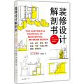 装修设计解剖书
