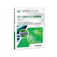 S7-1200 PLC��用教程
