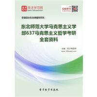 [2020考研]2021年东北师范大学马克思主义学部637马克思主义哲学考研全套资料/考试用书配套教材/考试教材/复习