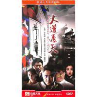 大道通天(六碟装)DVD( 货号:7799632100981)