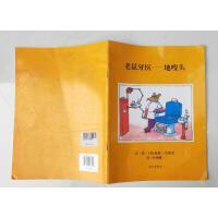 【二手旧书9成新】【正版现货】老鼠牙医-地嗖头