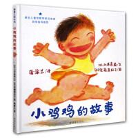 蒲蒲兰绘本馆・儿童性教育绘本系列:小鸡鸡的故事 [3-6岁] 幼儿园性启蒙教育书籍早教认知
