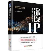深度IP:管理者个人品牌养成记 新商业时代的管理者营销新策略 商界人士职场精英等个人品牌打造方案 管