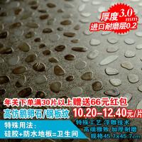 地板革pvc自粘地板石塑鹅卵石3.0加厚耐磨防水地胶电梯防滑地板贴