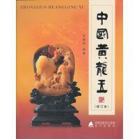 《中国黄龙玉》 官德镔 编著 海天出版社 9787807478997