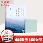 谁的青春不迷茫 北京联合出版公司