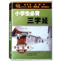 新华书店正版 小学生系列 小学生必背三字经 2CD