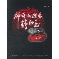 神奇的桂林鸡血玉 姜革文 著 9787549523986 广西师范大学出版社【直发】 达额立减 闪电发货 80%城市次日