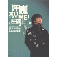 新华书店正版 华语流行音乐 许巍 作品集在路上赠吉他谱CD