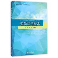 数学应用技术 编者:邓光//徐辉军
