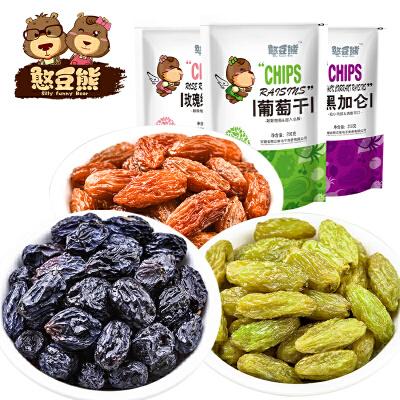 憨豆熊 葡萄干组合750g  新疆特产无核玫瑰红葡萄干黑加仑干果三色葡萄干