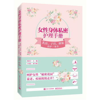 女性身体私密护理手册:乳房、子宫、卵巢养护一本全 正版书籍 限时抢购 当当低价