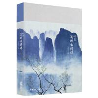60堂美的古诗课 为你读诗 湖南文艺出版社