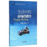 生活中的市场营销学,宁德煌,张晓霞,云南科学技术出版社9787541691249