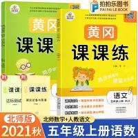 黄冈课课练五年级上册语文人教部编版数学北师大版