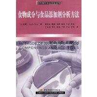 食物成分与食品添加剂分析方法-国外现代食品科技系列